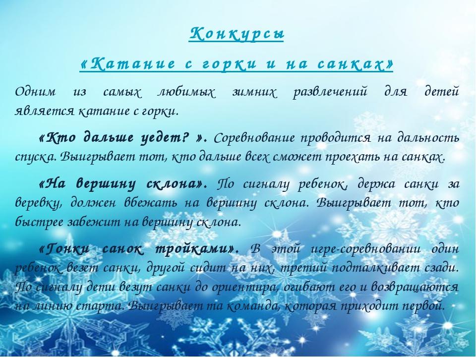 Конкурсы «Катание с горки и на санках» Одним из самых любимых зимних развлече...