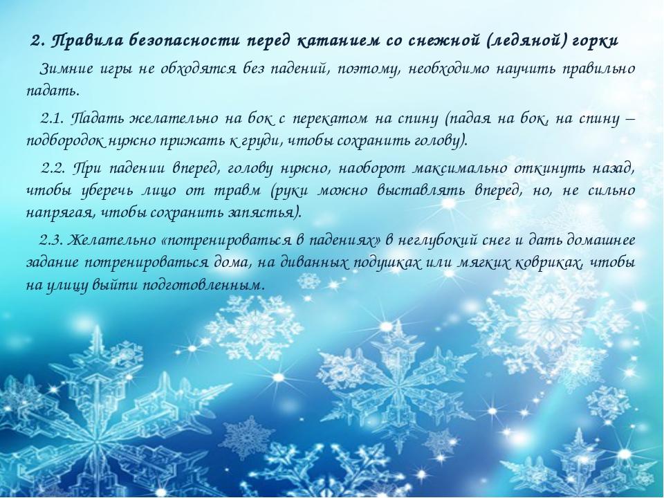 2. Правила безопасности перед катанием со снежной (ледяной) горки  Зимние...