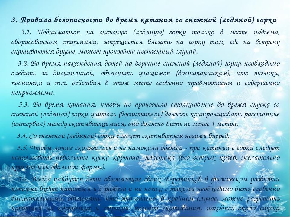 3. Правила безопасности во время катания со снежной (ледяной) горки  3.1. П...