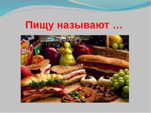Пищу называют …