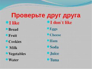 Проверьте друг друга I like Bread Fruit Cookies Milk Vegetables Water I don`