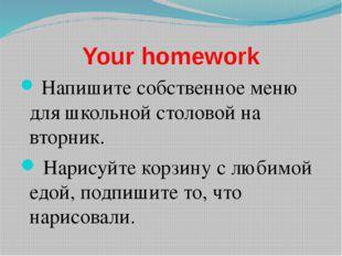 Your homework Напишите собственное меню для школьной столовой на вторник. Нар