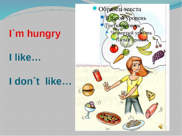 I`m hungry I like… I don`t like…