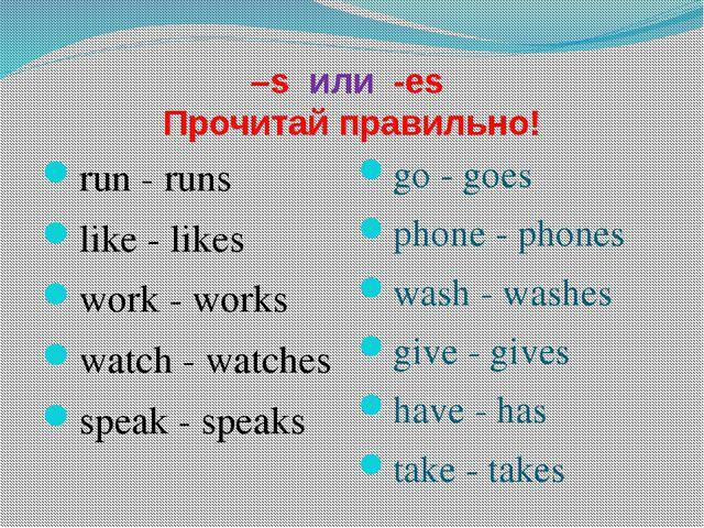 –s или -es Прочитай правильно! run - runs like - likes work - works watch - w...