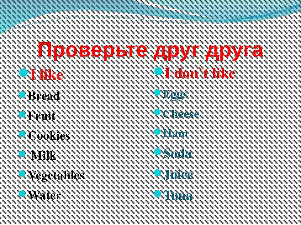 Проверьте друг друга I like Bread Fruit Cookies Milk Vegetables Water I don`...