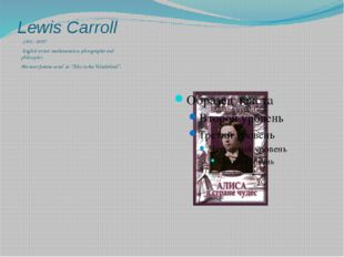 Lewis Carroll (1832 -1898) English writer, mathematician, photographer and ph