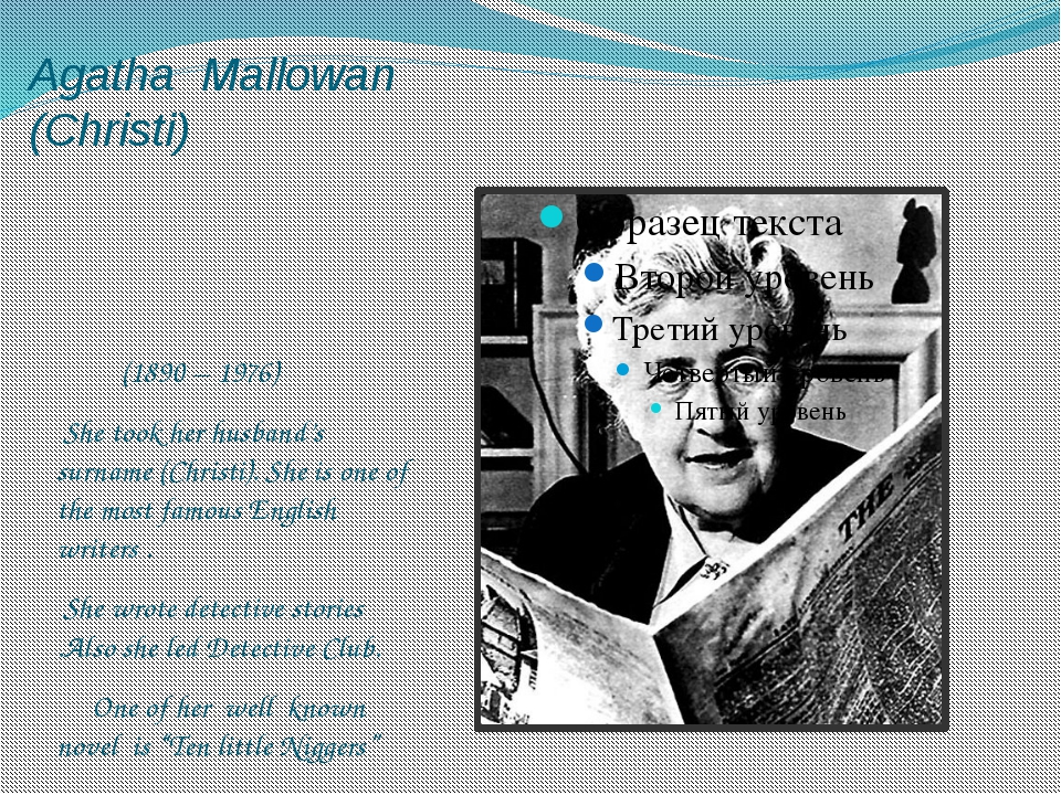 Agatha Mallowan (Christi) (1890 – 1976) She took her husband's surname (Chris...
