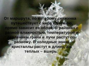 От маршрута, по которому снежинка путешествует с неба на землю, прямо зависит