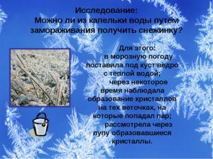 Исследование: Можно ли из капельки воды путем замораживания получить снежинку