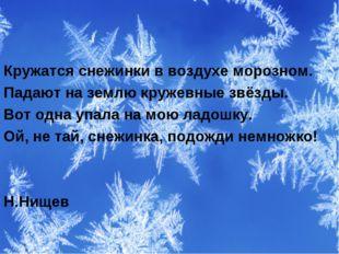 Кружатся снежинки в воздухе морозном. Падают на землю кружевные звёзды. Вот о