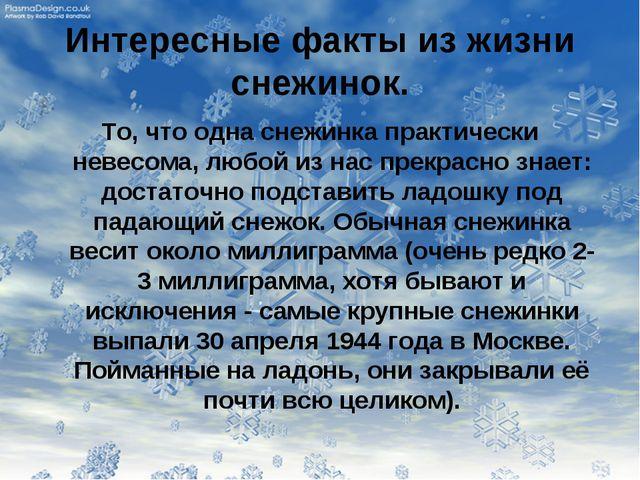 Интересные факты из жизни снежинок. То, что одна снежинка практически невесом...