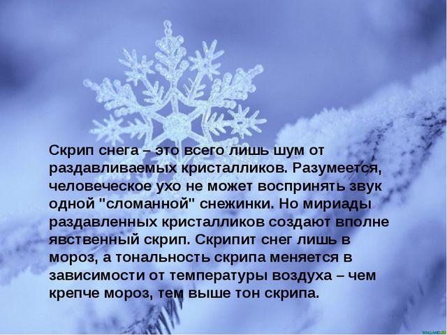 Скрип снега – это всего лишь шум от раздавливаемых кристалликов. Разумеется,...