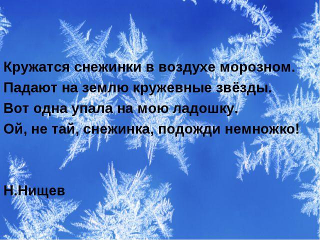 Кружатся снежинки в воздухе морозном. Падают на землю кружевные звёзды. Вот о...