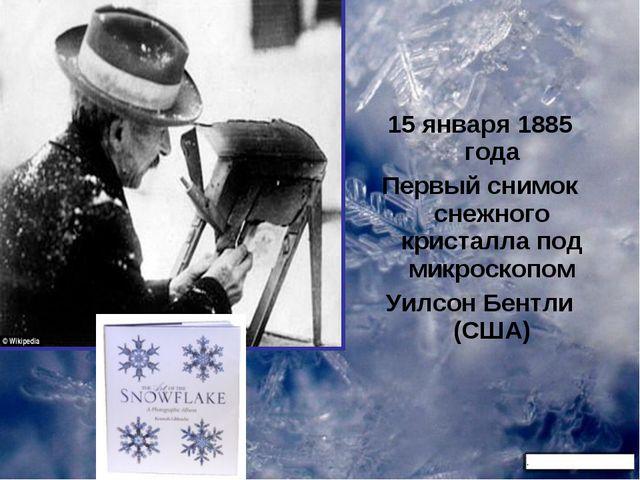 15 января 1885 года Первый снимок снежного кристалла под микроскопом Уилсон Б...