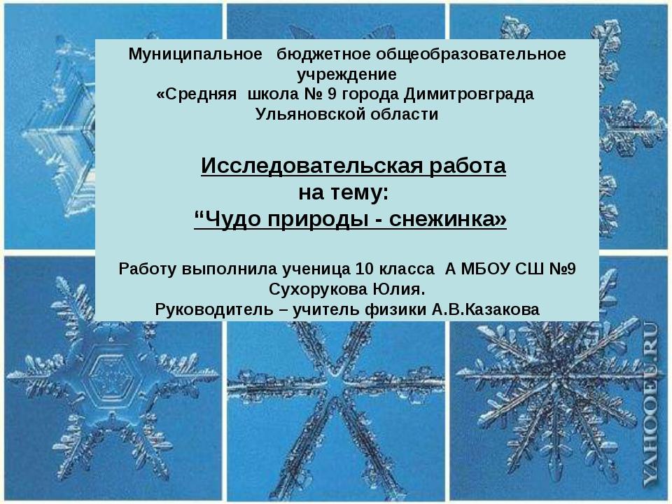 Муниципальное бюджетное общеобразовательное учреждение «Средняя школа № 9 гор...
