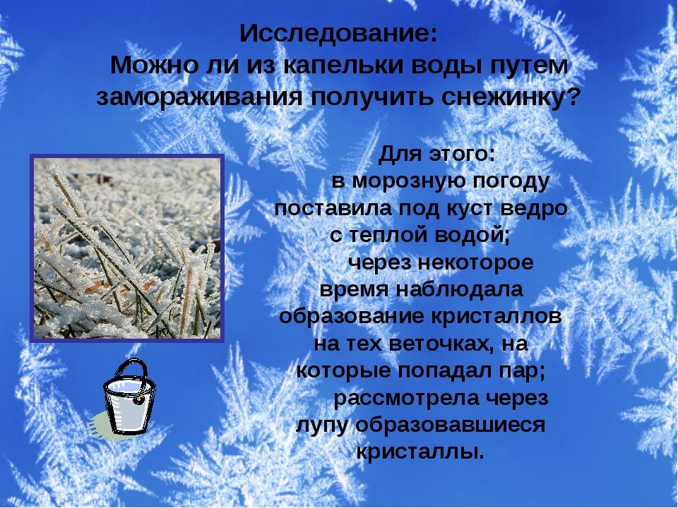 Исследование: Можно ли из капельки воды путем замораживания получить снежинку...
