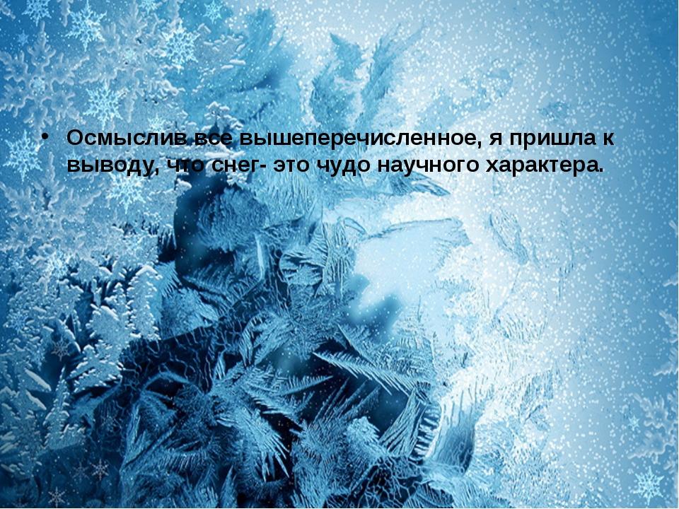 Осмыслив все вышеперечисленное, я пришла к выводу, что снег- это чудо научног...