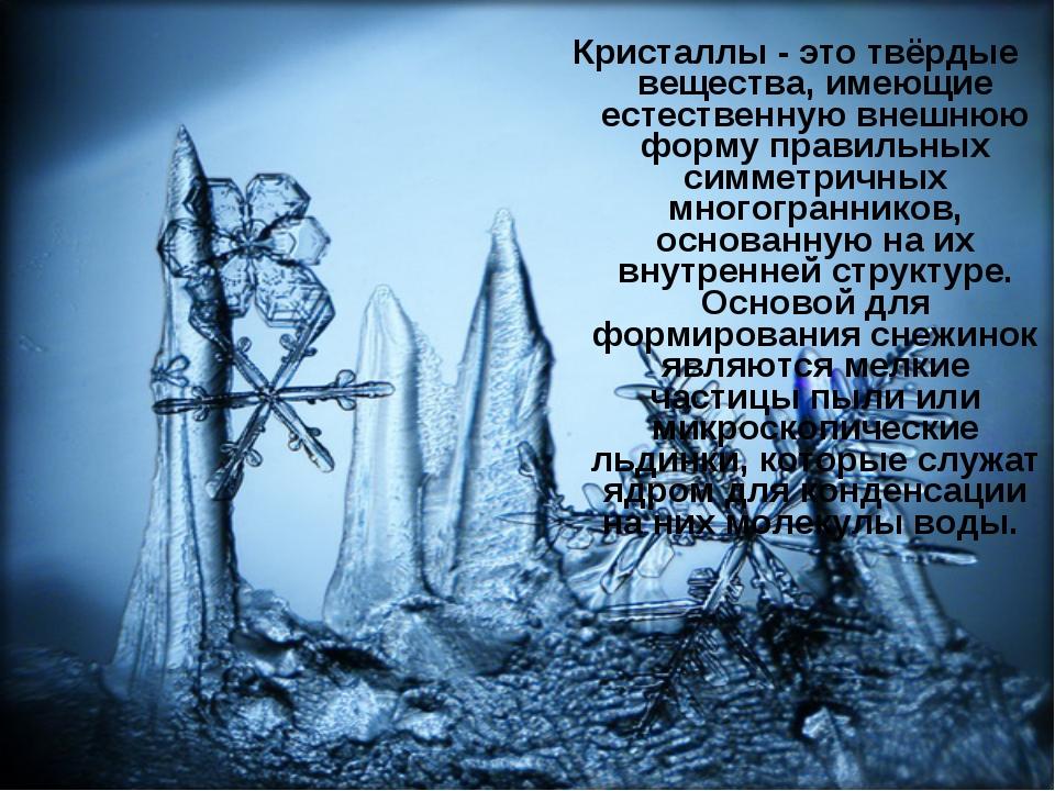 Кристаллы - это твёрдые вещества, имеющие естественную внешнюю форму правильн...