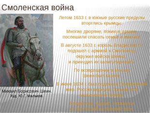 Смоленская война Летом 1633 г. в южные русские пределы вторглись крымцы. Мног