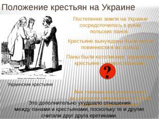 Положение крестьян на Украине Постепенно земля на Украине сосредоточилась в р