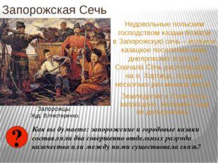 Запорожская Сечь Недовольные польским господством казаки бежали в Запорожскую