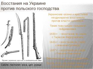 Восстания на Украине против польского господства Украинские казаки и крестьян