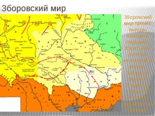 Зборовский мир Зборовский мир принес выгоды казацкой старшине. Крестьяне (хло