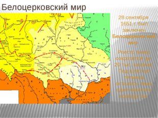 Белоцерковский мир 28 сентября 1651 г. был заключен Белоцерковский мир. Реест