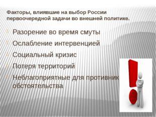 Факторы, влиявшие на выбор России первоочередной задачи во внешней политике.