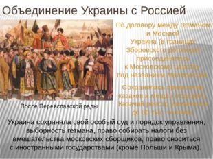 Объединение Украины с Россией По договору между гетманом и Москвой Украина (в