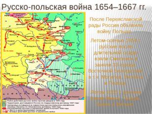 Русско-польская война 1654–1667 гг. После Переяславской рады Россия объявила