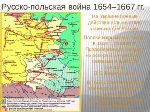 Русско-польская война 1654–1667 гг. На Украине боевые действия шли не столь у