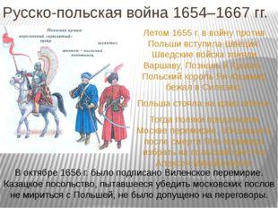 Русско-польская война 1654–1667 гг. Летом 1655 г. в войну против Польши вступ