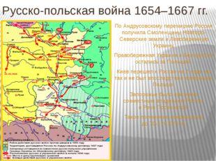 Русско-польская война 1654–1667 гг. По Андрусовскому перемирию Россия получил