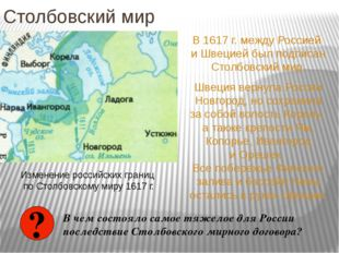 Столбовский мир В 1617 г. между Россией и Швецией был подписан Столбовский ми