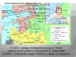 В 1657 г. шведы совершили поход на Псков, однако были разбиты воеводой И.А. Х