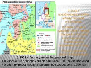 В 1658 г. возобновилась война между Россией и Польшей. В связи с этим в декаб