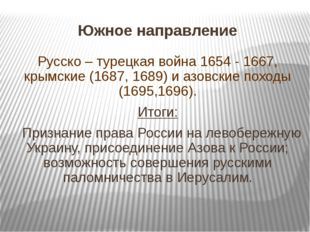 Южное направление Русско – турецкая война 1654 - 1667, крымские (1687, 1689)