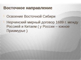 Восточное направление Освоение Восточной Сибири Нерчинский мирный договор 168