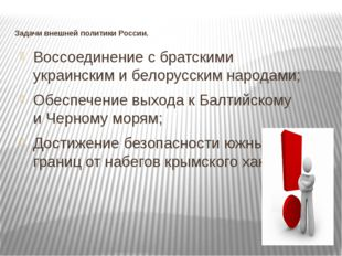 Задачи внешней политики России. Воссоединение с братскими украинским и белор