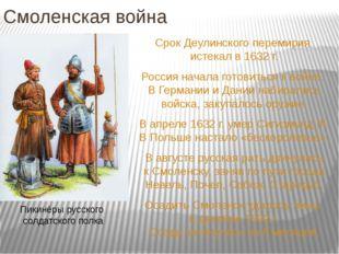 Смоленская война Срок Деулинского перемирия истекал в 1632 г. Россия начала г