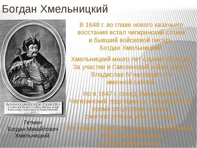 Богдан Хмельницкий В 1648 г. во главе нового казачьего восстания встал чигири...