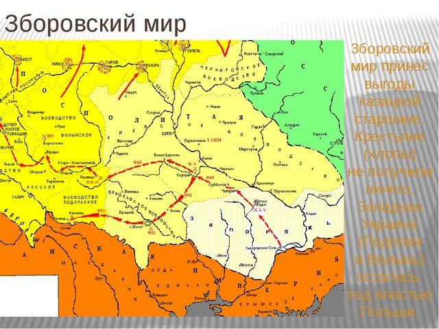 Зборовский мир Зборовский мир принес выгоды казацкой старшине. Крестьяне (хло...
