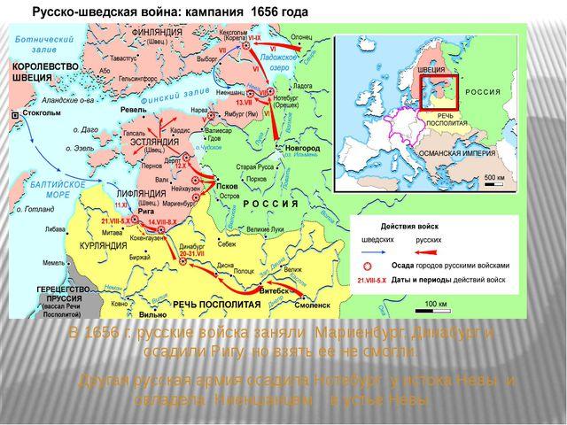 В 1656 г. русские войска заняли Мариенбург, Динабург и осадили Ригу, но взять...