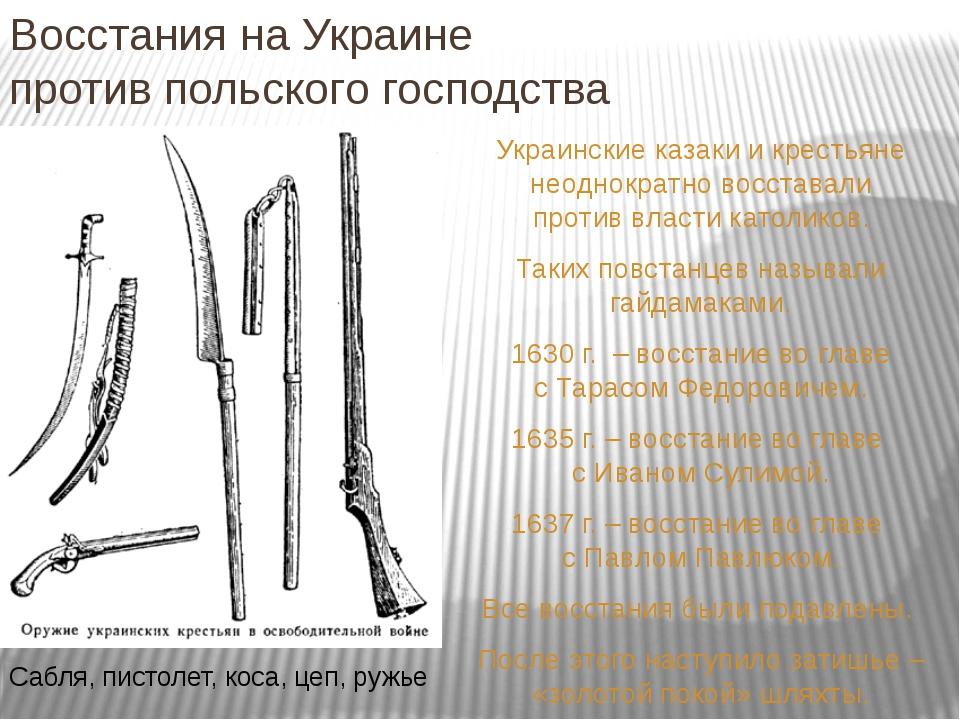 Восстания на Украине против польского господства Украинские казаки и крестьян...