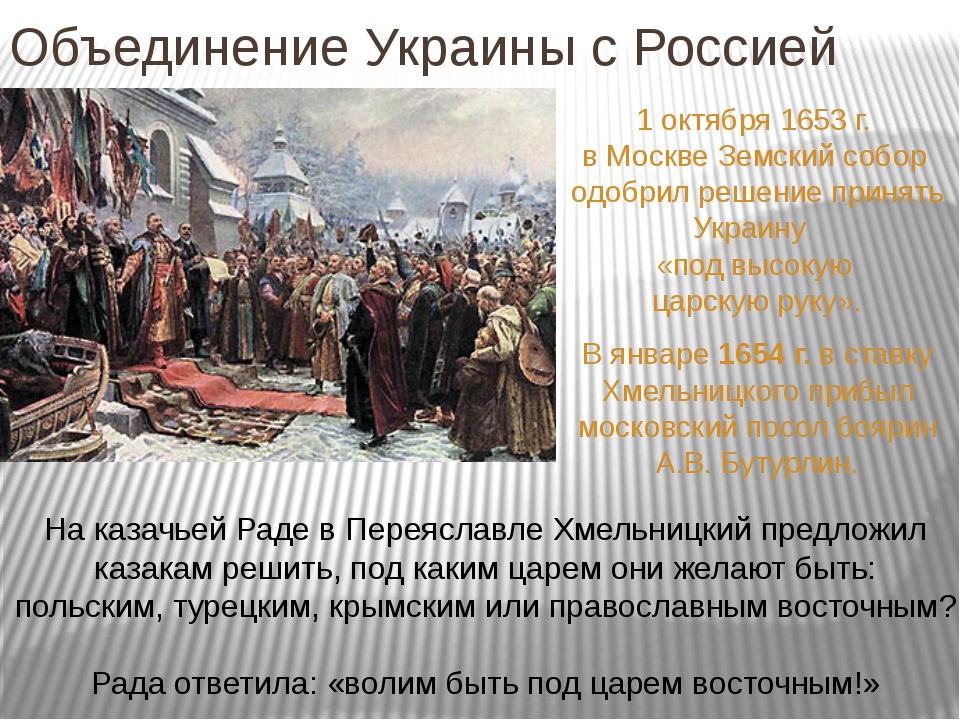 Объединение Украины с Россией 1 октября 1653 г. в Москве Земский собор одобри...