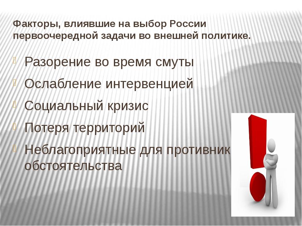 Факторы, влиявшие на выбор России первоочередной задачи во внешней политике....