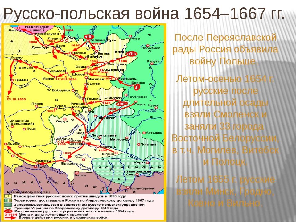 Русско-польская война 1654–1667 гг. После Переяславской рады Россия объявила...