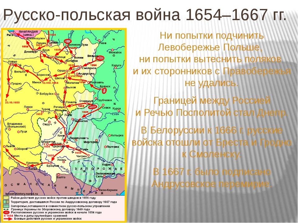Русско-польская война 1654–1667 гг. Ни попытки подчинить Левобережье Польше,...