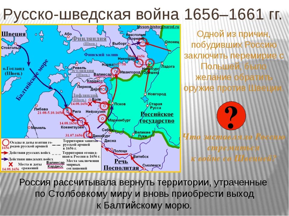 Русско-шведская война 1656–1661 гг. Одной из причин, побудивших Россию заключ...